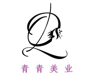 三亚青青美业化妆美甲培训