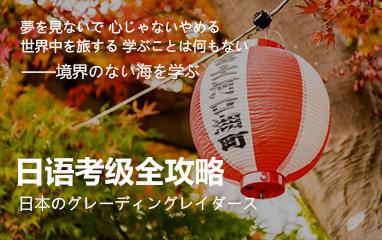 留學日語培訓班