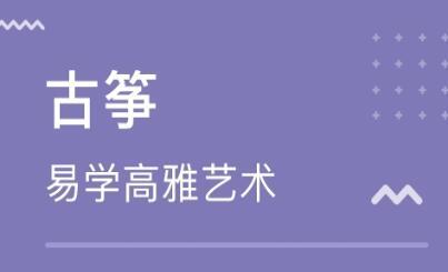 廣州少兒古箏暑假培訓學校哪家好
