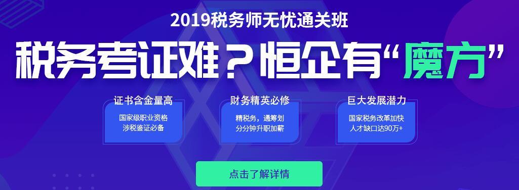 天津恒企会计培训学校