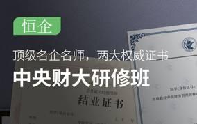 恒企中央财大研修班