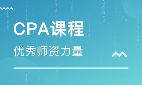 CPA注册会计师