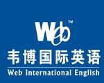 福州韦博青少年英语培训