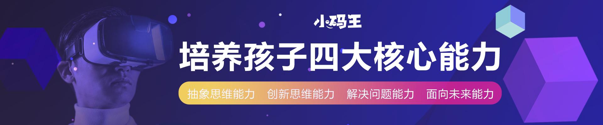 西安小碼王少兒編程培訓學校