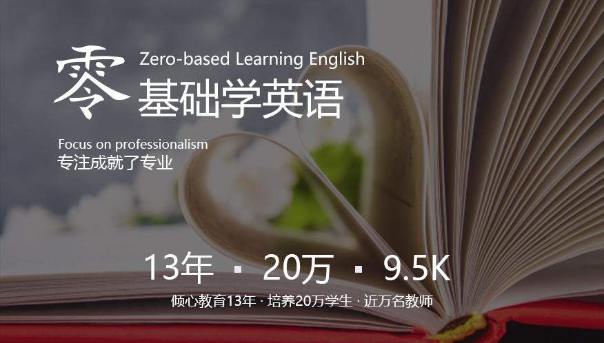 零-基礎英語培訓