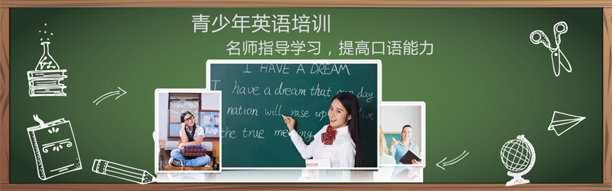 北京美联青少年英语培训课程