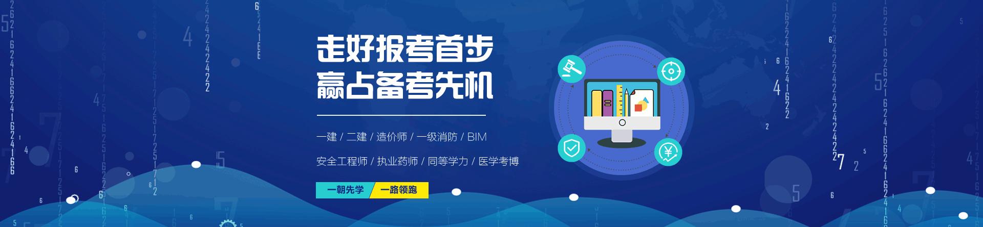 郑州优路教育机构