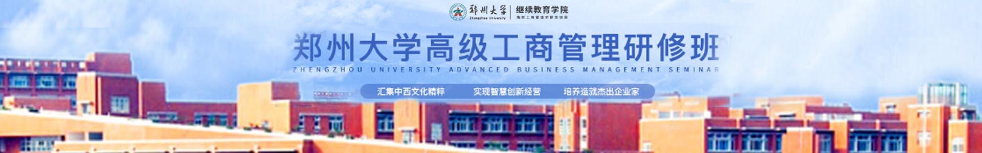 鄭州大學總裁班