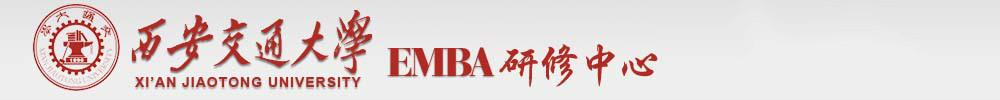 西安交大总裁班(EMBA)培训班