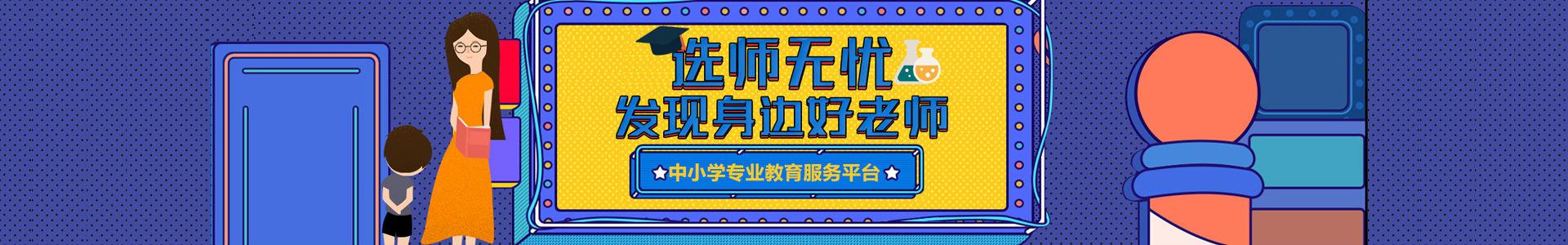 深圳选师中小学辅导