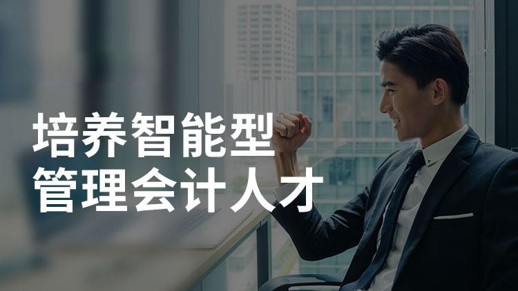 V10.0培养智能型管理会计人才