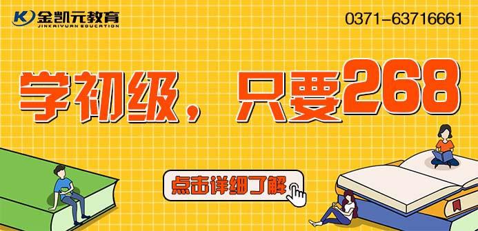 郑州金凯元会计培训学校