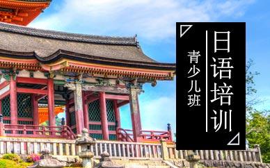 青少儿日语