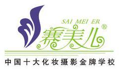 郑州北影赛美儿化妆摄影培训学校