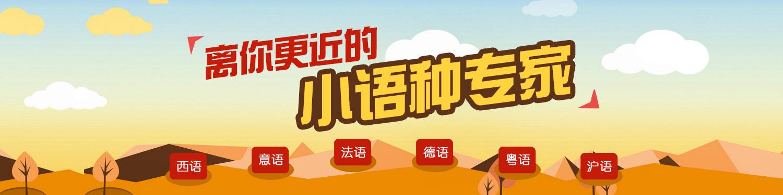 上海新世界小语种培训机构