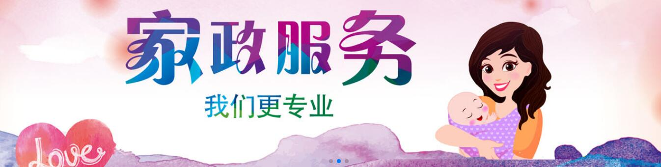 沈阳家政培训中心