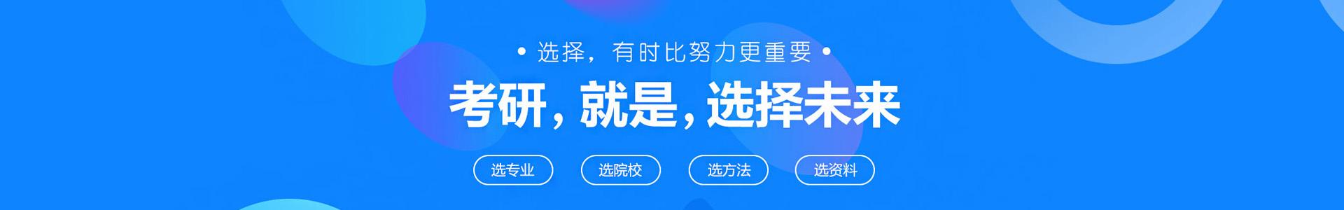 海文考研-武汉校区