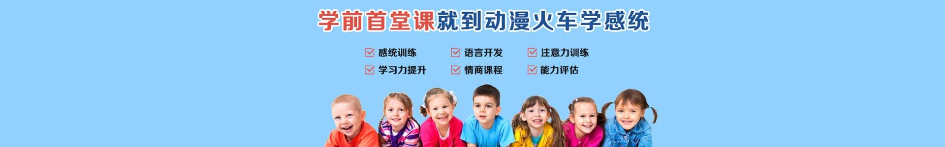 郑州动漫火车感统训练