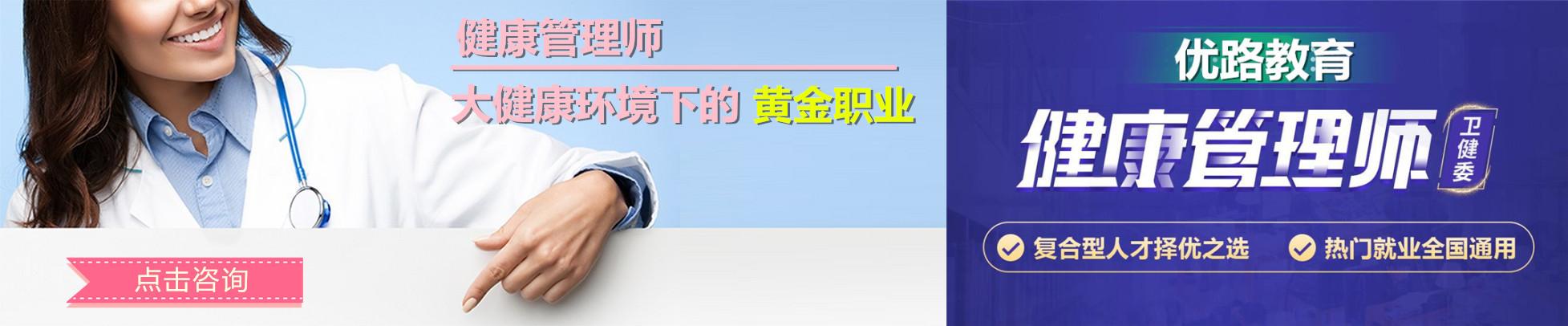 黑龙江健康管理师培训学校