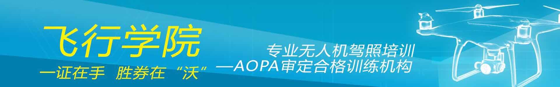 河南郑州沃达航空无人机培训学院