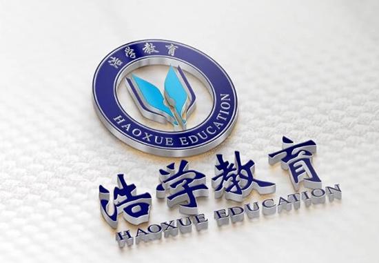 杭州浩学教育