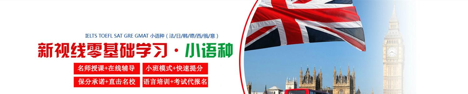南京新視線小語種培訓學校