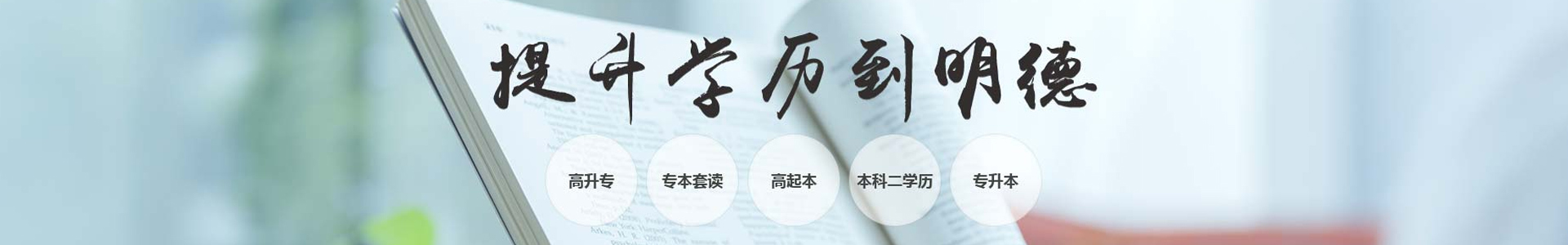 深圳明德学历提升机构