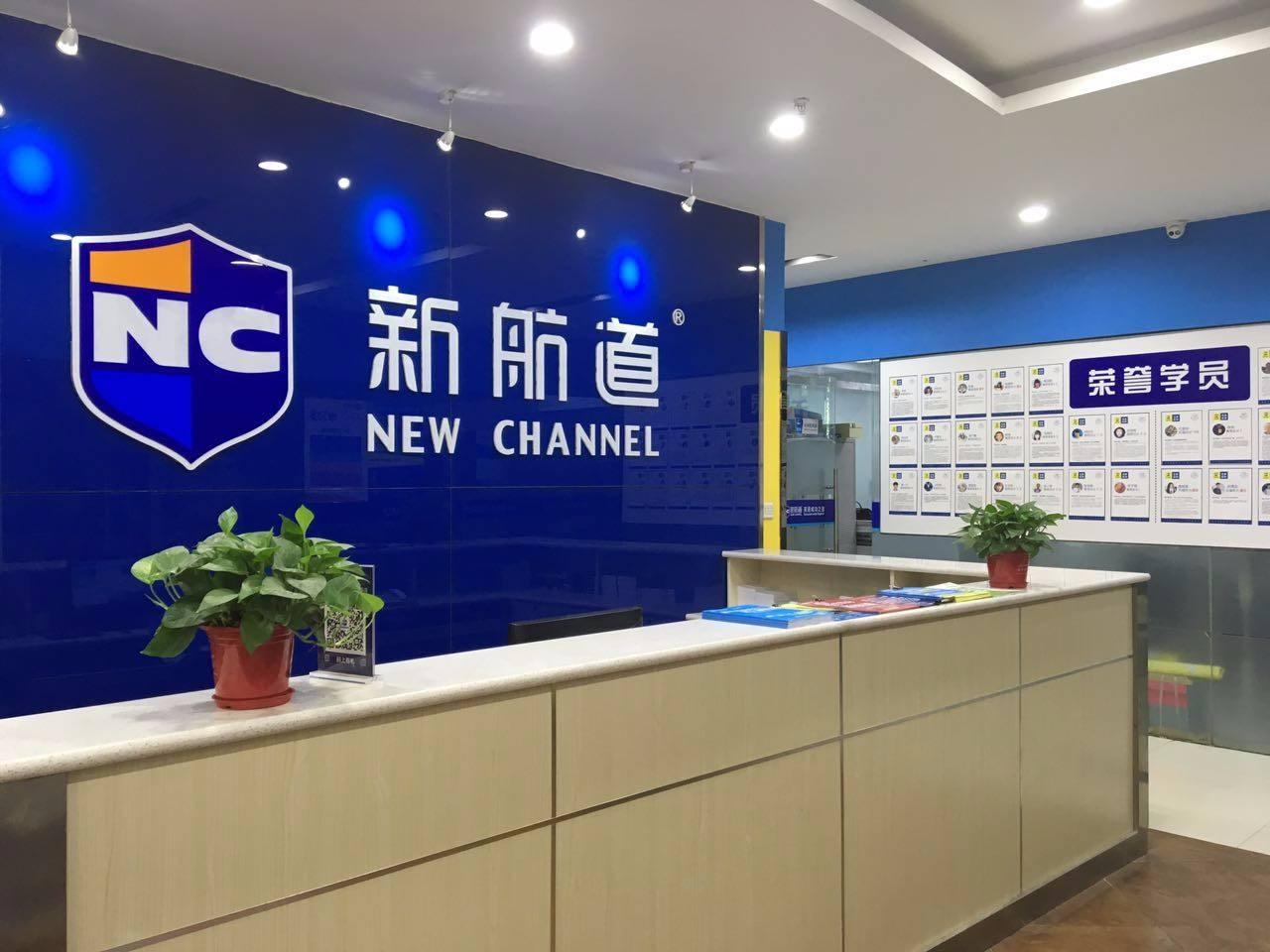 深圳新航道英语培训学校