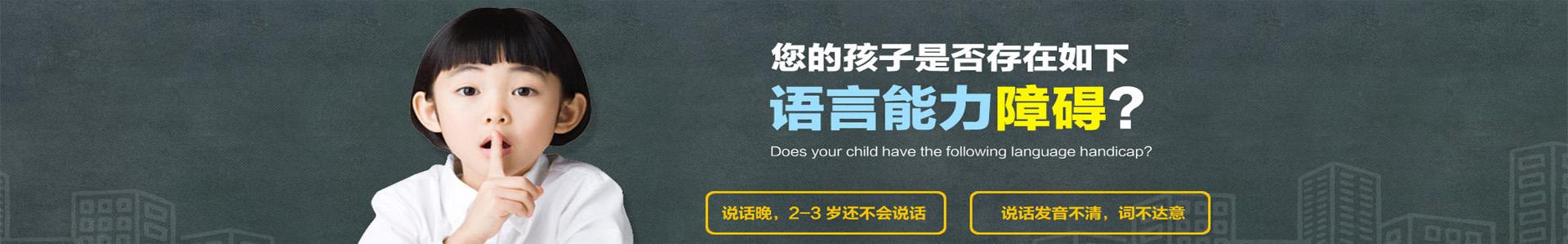 武汉儿童语言发育迟缓训练机构