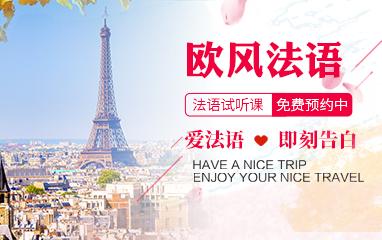 廣州法語培訓課程