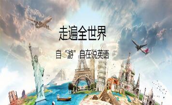 西安美联旅游英语课程