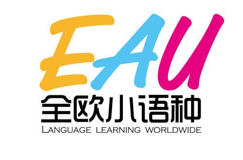 南京EAU全欧小语种培训中心