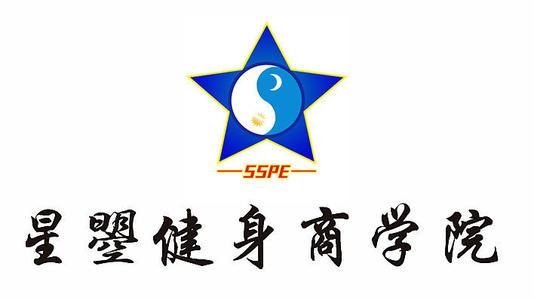 太原星曌健身教练培训学校