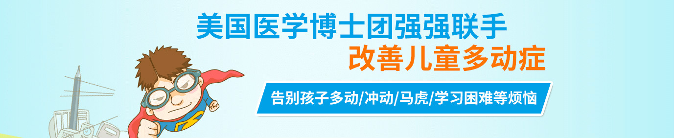 武汉儿童多动症训练机构