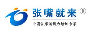 北京张嘴就来演讲口才培训机构