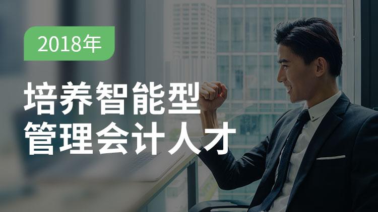 老板財務管理課程