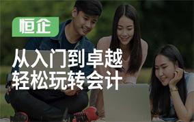 財務會計精英培訓課程