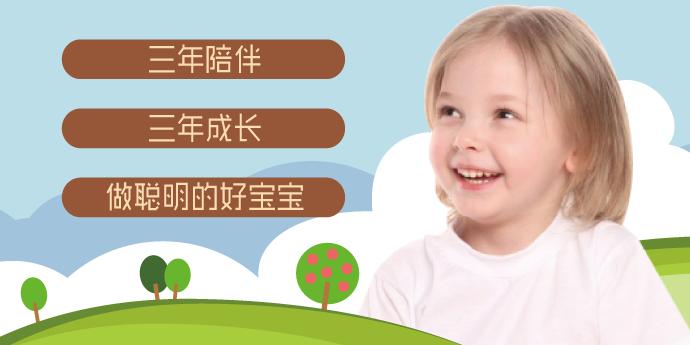 滬江全能寶寶超級學前班