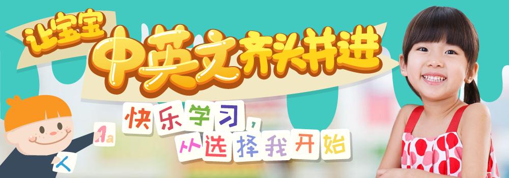 雙語寶寶超級學前班【三年成長班】