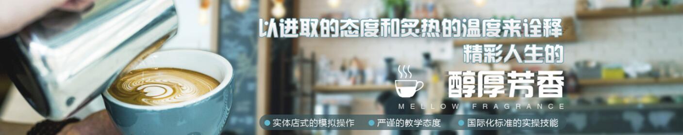 广州百思特咖啡西点蛋糕培训