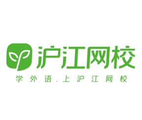 沪江中小幼教育培训学校