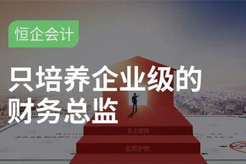 恒企中央财务总监研修班