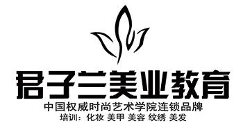 泉州君子蘭化妝美甲美容紋繡美發培訓學校(會員)