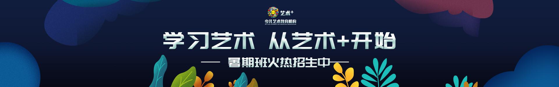 深圳艺术+少儿艺术教育机构