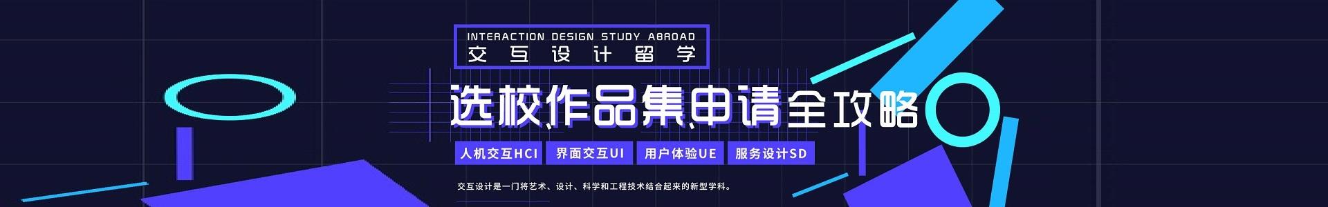 深圳艺术留学作品集机构哪个好