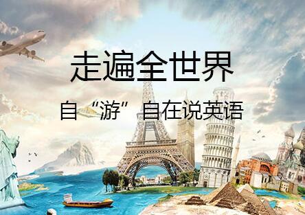 厦门旅游英语培训课程