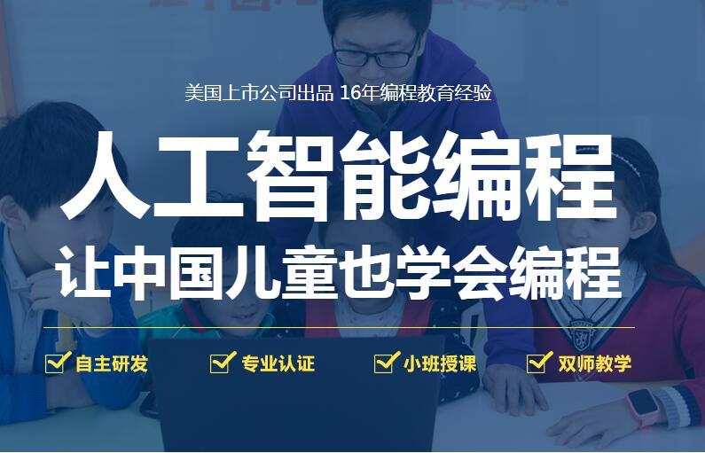 上海人工智能编程培训班