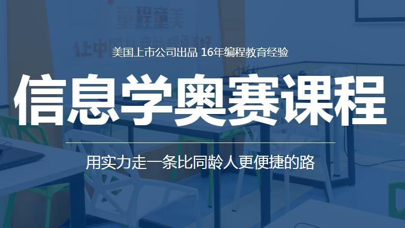 上海少兒信息學奧賽培訓班