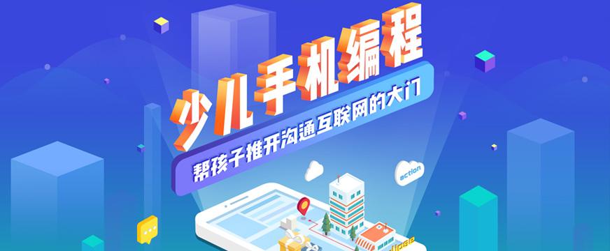 上海少兒手機編程培訓課程