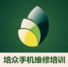 廣州培眾手機電腦維修學校